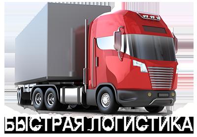 Транспортная компания Владимир | Грузоперевозки по России БЫСТРАЯ ЛОГИСТИКА